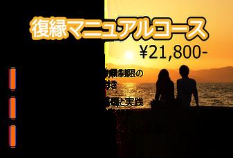復縁マニュアル/復縁工作マニュアル