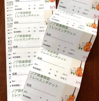 【チケットは5枚つづり】