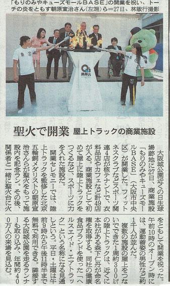「もりのみやキューズモールBASE」開業2015年4月28日朝日新聞