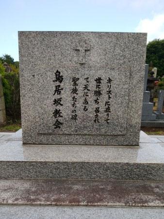 青山霊園にある鳥居坂教会共同墓地