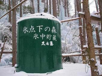 飛騨高山の幻の地酒「熊の涙」は、秋神温泉氷点下の森(氷の王様こと小林茂社長)で日本初の氷中貯蔵に成功した純米吟醸生貯蔵酒。高山の老舗平瀬酒造が蔵元でひだほまれを使用したこだわりの銘酒。雪中酒,氷中酒,氷点下酒,氷点酒,氷酒いろいろ言われますが「氷中貯蔵」が本当の名前。冷酒でグビッ、お酒好きの方のギフトにピッタリ!冬のライトアップ・氷祭りは見もの!樽入れ前の様子。今から冬本番。氷点下の極寒の季節到来です!