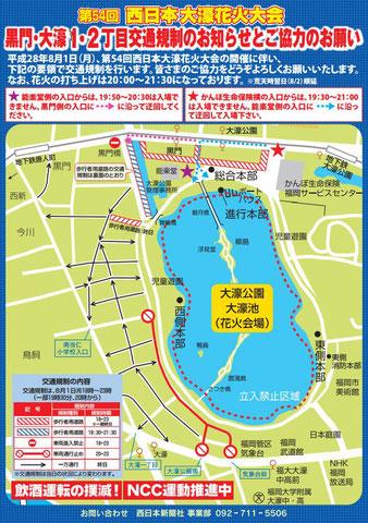 西日本大濠花火大会 交通規制のお知らせ / スリープキューブ和多屋
