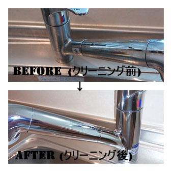 キッチンハウスクリーニングのキッチン水栓のBefor After