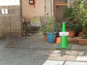 NO.5とNO.1右隣の2台分にご駐車下さい