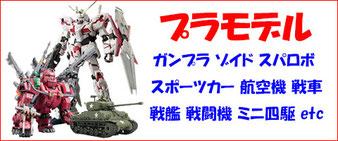 プラモデル ガンプラ ゾイド 戦艦 艦隊 ミニ四駆