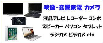 家電 液晶テレビ パソコン タブレット デジカメ スピーカー