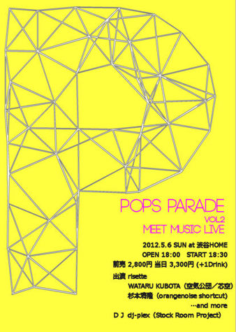 POP Parade vol.2