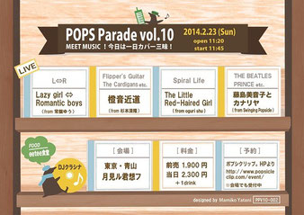 POP Parade vol.10