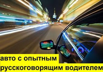 авто с русскоговорящим гидом