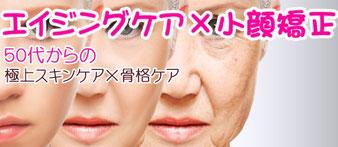 50代から 小顔矯正 エイジングケア