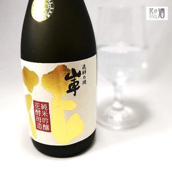 山車純米吟所花酵母仕込みは薫酒に分類される