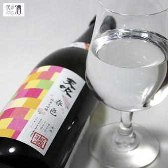 純米大吟醸春色は冷やしてワイングラスで飲もう