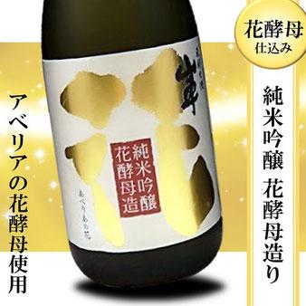 純米吟醸花酵母仕込みアベリア花酵母を使用