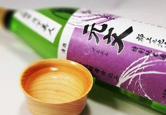 元文 月下美人 特別純米酒