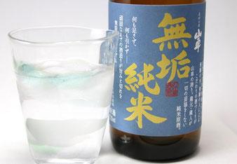 純米原酒 無垢純米