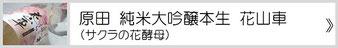 なじみ深いサクラを花酵母として使用した「原田 大吟醸本生 花山車さくら」