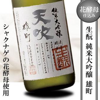 生もと純米大吟醸雄町はシャクナゲ花酵母を使用すています・