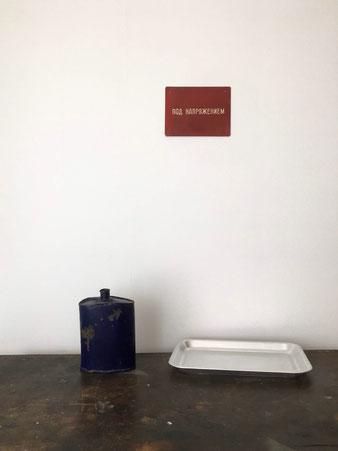 ロシア語の古い鉄の看板です。1960年代、ソビエト社会主義共和国連邦の時代。サインボード サインプレート ホーロー看板 ヴィンテージ アンティーク デッドストック コレクション ディスプレイ 飾り 壁面 BRÛT ブリュット 長方形 スクエア アイアン 赤 ダークレッド えんじ色 ソ連 ソビエト オランダ 珍しい おしゃれ かわいい 人気 おすすめ デザイン プレゼント ラッピング 通販