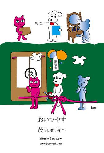 茂丸商店.jpg