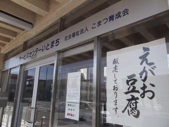 石川県小松市 こまつ育成会様