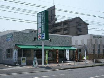 広島県広島市南区 自然食レストラン ナチュラルガーデン 様