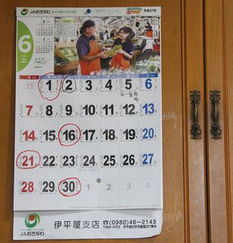 国吉さんの家のカレンダーには、旧暦の1日と15日に丸印がついている