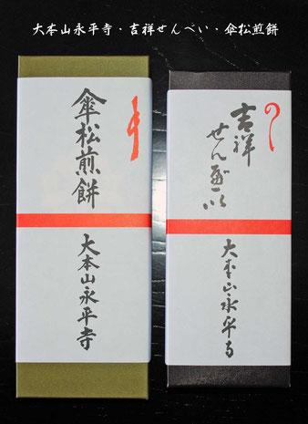 大本山永平寺・吉祥せんべい・傘松煎餅