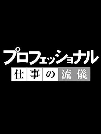 久住有生 メディア掲載情報 「TV番組」