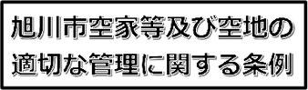 旭川市不動産屋 住生活プラン株式会社
