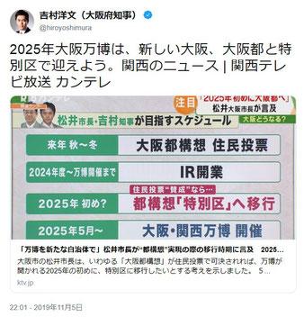 維新の都構想関連の発言等 - osaka-shimin ページ!