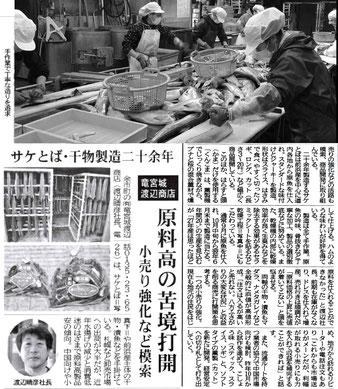 週刊水産新聞(2016年2月8日)