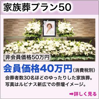家族葬プラン50 非会員価格50万円会員価格40万円(消費税別)黒祭壇に生花が映える祭壇で、会葬者数30名程の式場です。詳しく見る