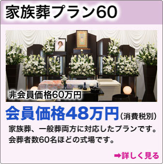 一般葬プラン60 非会員価格60万円会員価格48万円(税込価格50万4千円)一般葬に適した祭壇プランです。会葬者数60名程の式場です。詳しく見る