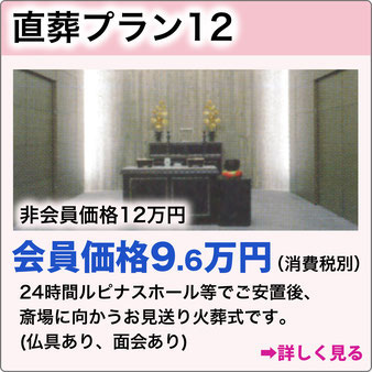 直葬プラン10 非会員価格10万円 会員価格8万円 (消費税別)24時間ルピナスホール又は ルピナス家族会館でお預かり後、斎場に向かうプランです。詳しく見る