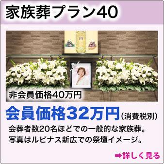 家族葬プラン40 非会員価格40万円 会員価格32万円(消費税別)黒祭壇に生花が映える祭壇で、会葬者数20名程の式場です。詳しく見る