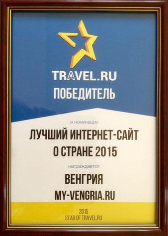 Диплом победителя конкурса Звезда Travel.ru