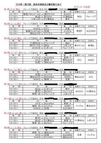 2016年・第24回 試合日程表及び審判割り当て