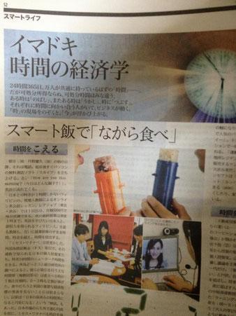 東京投資クラブメディア取材1