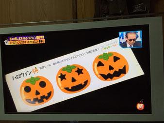 ハロウィン柿がテレビで紹介