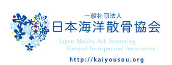 日本海洋散骨協会ロゴ