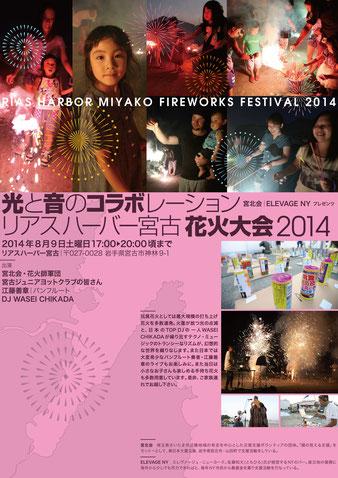 rias harbor miyako fireworks festival 2014 flyer