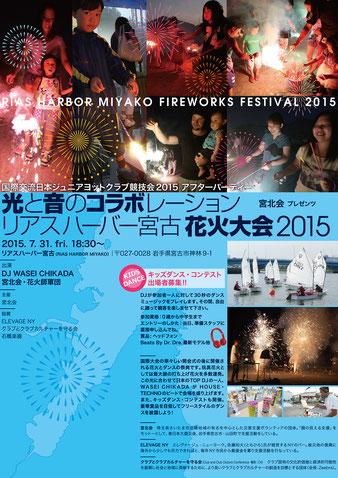 rias harbor miyako fireworks festival 2015 poster
