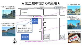 福井市中心部から前川医院への道順⑧。第二駐車場への道順です。前川医院の前を通り過ぎ、田中自動車商会さんの手前の角を左折、二つ目の角を左折すると、左手にございます。