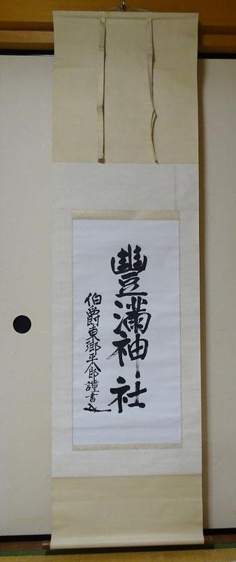 東郷平八郎元帥直筆「豊満神社」掛軸