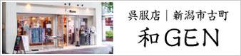 和GEN(新潟市古町の呉服店)ホームページへ