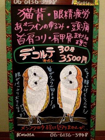 デコルテ:30分 ¥3500
