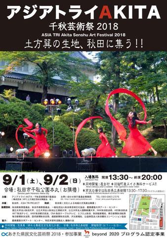 アジアトライAKITA 千秋芸術祭2018 ASIA TRI Akita Senshu Art Festival 2018 表