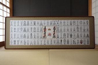 四国八十八ヶ所・御影札(お札)・額装