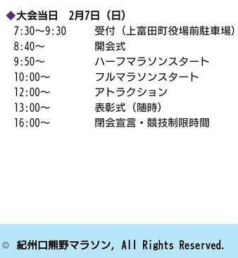 口熊野マラソン大会スケジュール【予定】