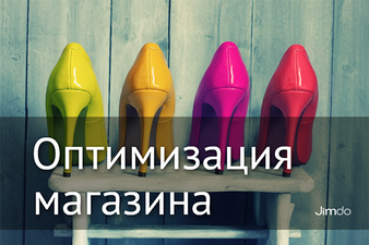 оптимизация и маркетинг интернет-магазина